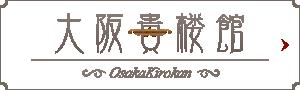 大阪貴楼館 公式Webサイト