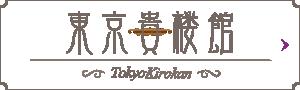 東京貴楼館 公式Webサイト