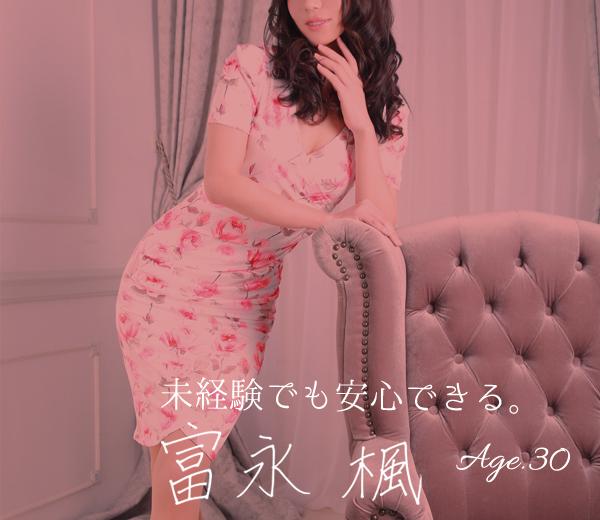 富永 楓 Age30 未経験でも安心できる。