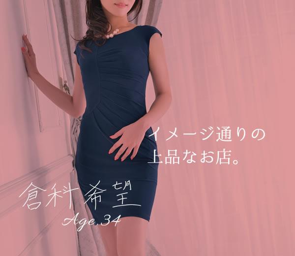 倉科 希望 Age34 イメージ通りの上品なお店。