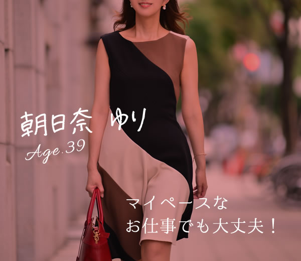 朝日奈 ゆり Age39 マイペースなお仕事でも大丈夫!