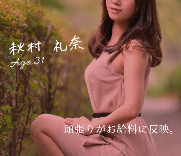 秋村 礼奈 Age31 頑張りがお給料に反映。