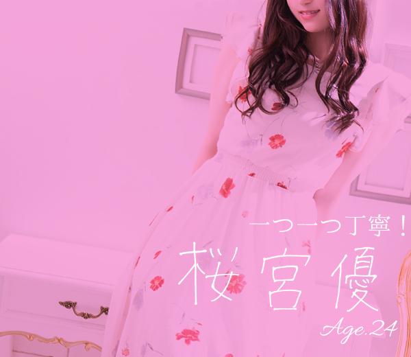 篠宮 リサ Age25 リラックス出来る空間。