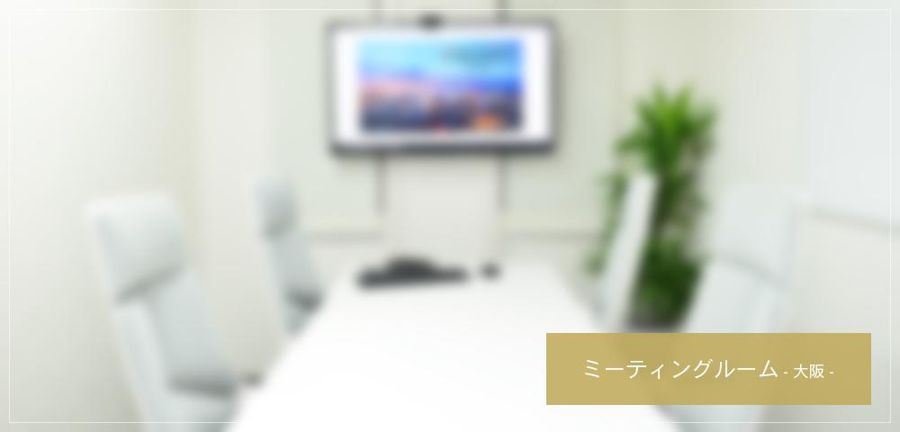 ミーティングルーム -東京-