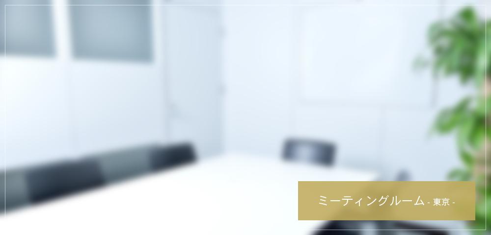 ミーティングルーム -大阪-
